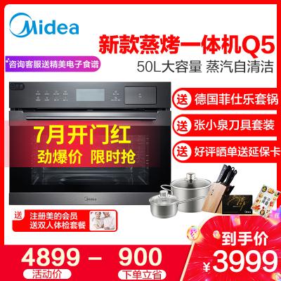 美的(Midea)BS5055W Q5嵌入式 蒸汽烤箱家用 電烤箱電蒸爐家用電蒸箱電烤箱一體機 二合一琺瑯腔體