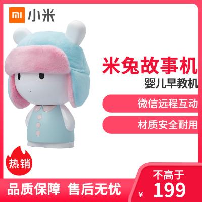 xiaomi/小米故事機 米兔智能故事機 可充電下載嬰兒早教機 米兔故事機 0-6歲寶寶早教WIFI微信學習機