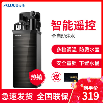 奧克斯/AUX 自營茶吧機 黑色 遙控自動上水 溫熱即飲水機 家用養生茶飲機 安全童鎖下置式桶裝水凈水YCB-C