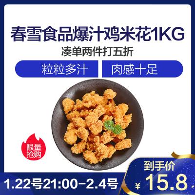 春雪食品 爆汁鸡米花1000g/袋装 国产出口日本级 清真食品 鸡肉块 盐酥鸡 鸡米花