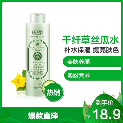 千纖草絲瓜水500ml 收縮毛孔;滋潤營養;清爽;保濕補水 爽膚水