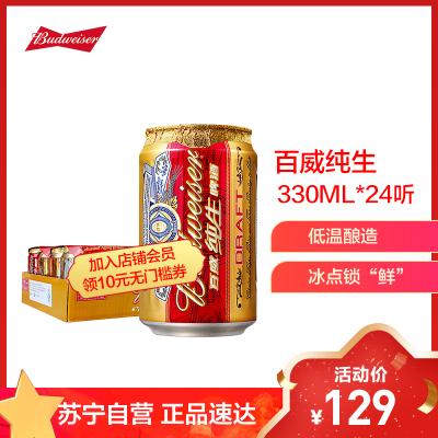 百威(Budweiser)啤酒純生330ml*24聽整箱裝啤酒蘇寧自營國產啤酒