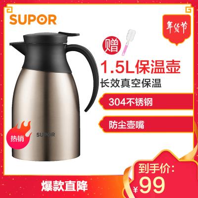 苏泊尔(SUPOR)保温水壶304不锈钢真空暖瓶1.5L保温壶家用热开水瓶大容量便携KC15DY50保温壶