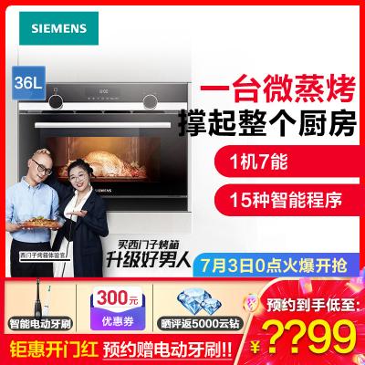 西門子(SIEMENS)嵌入式烤箱微波爐蒸箱三合一CO565AGS0W智能家用36升微蒸烤一體機 不銹鋼管普通加熱