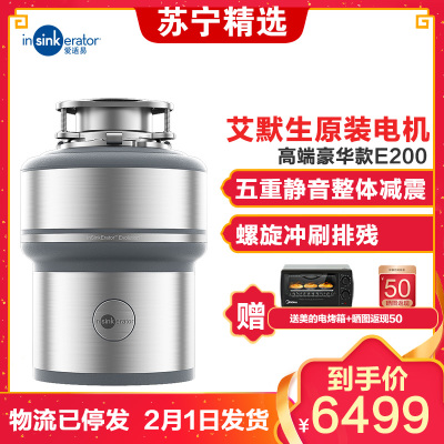 爱适易(in sink erator) 美国原装进口E200 家用厨房食物垃圾处理器 净重值11.6KG 容量1L粉碎机