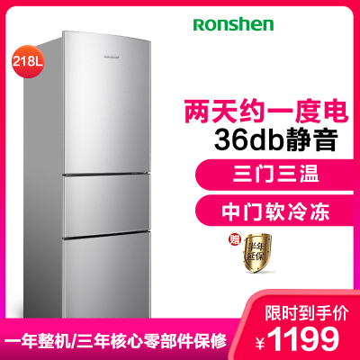 容聲(Ronshen)BCD-218D11N 218升 三門三開門電冰箱 中門軟冷凍 急速冷凍 家用節能靜音(拉絲銀)