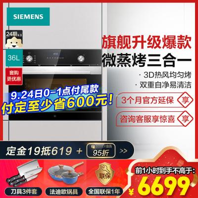 西門子(SIEMENS)嵌入式 微蒸烤一體機微波爐烤箱蒸箱智能三合一 熱風烘焙CP365AGS0W