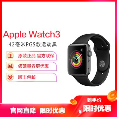 蘋果/Apple Watch Series 3 智能手表 42毫米(GPS款  深空灰色鋁金屬表殼 黑色運動型表帶 3代手表 接打電話,收發短信,登陸微信,久坐提醒,心率檢測