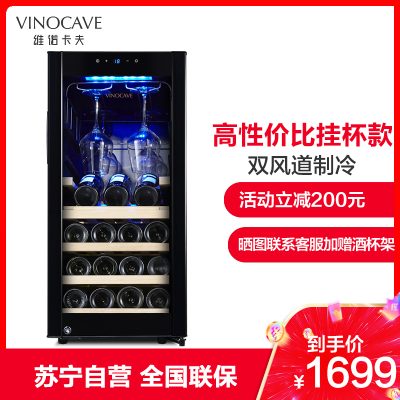 Vinocave/維諾卡夫 CWC-100ASF 紅酒柜恒溫酒柜紅酒柜子家用冰吧