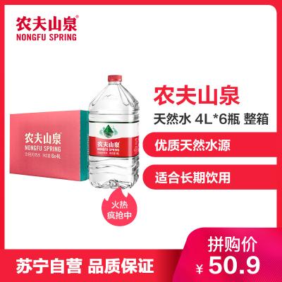 農夫山泉天然飲用水4L*6整箱 家庭用水桶裝