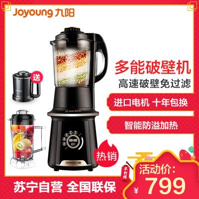 九阳(Joyoung)破壁料理机JYL-Y20 智能料理机 全自动家用多功能 加热豆浆辅食冷热双杯 榨汁机