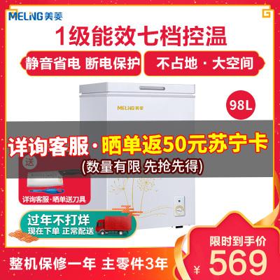 美菱(MELING)BC/BD-98DT 小型家用商用冷柜保鲜冷藏柜迷你顶开门单温冰柜卧式冰箱柜 98升
