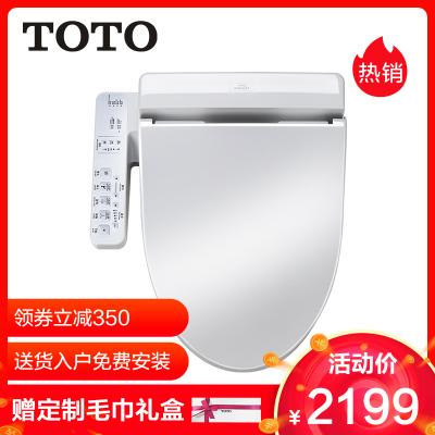 TOTO衛浴 衛洗麗凈身婦洗器緩沖蓋板坐便蓋電動智能馬桶蓋TCF345CS