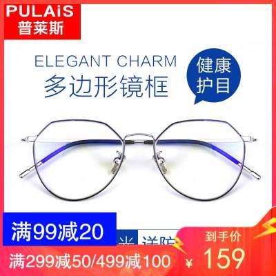 普萊斯(pulais)防藍光輻射變色近視眼鏡框男 多邊形防輻射電競護目眼睛配平光鏡架女5021 黑銀 配防藍光平光變色鏡
