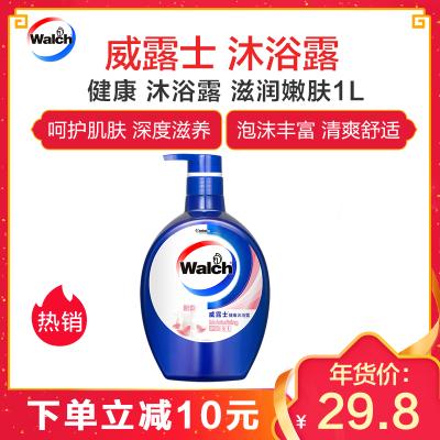 威露士(Walch)健康沐浴露滋润嫩肤1L 持久留香 温和滋润不紧绷 男女通用