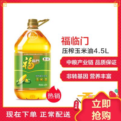 中粮福临门非转基因压榨玉米油4.5L/桶物理压榨一级家用食用油