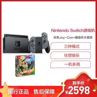 Nintendo Switch游戲機配灰色Joy-Con+健身環大冒險