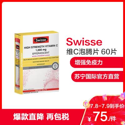 【增強免疫力】Swisse斯維詩 維C泡騰片 60片/盒 澳洲進口 維生素C