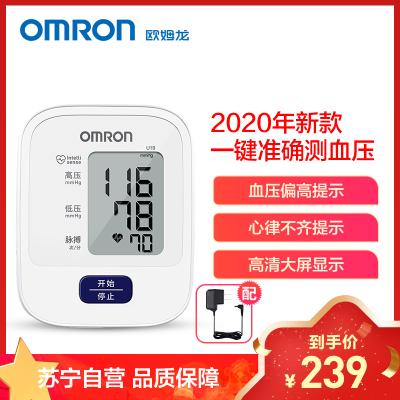 歐姆龍(OMRON)電子血壓計U19 上臂式智能加壓全自動量血壓器 家用高精準老人血壓測量儀 配AC電源適配器