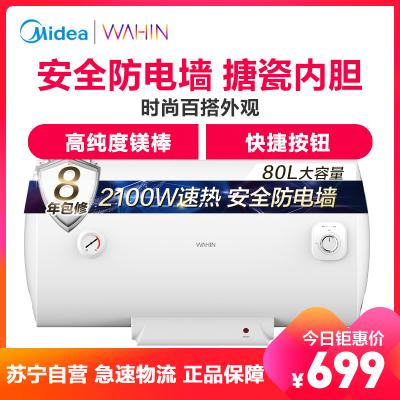 【美的出品】WAHIN华凌80升家用美的 电热水器家用 2100W大功率 F8021-Y1 经济节能保温型 安全防电墙