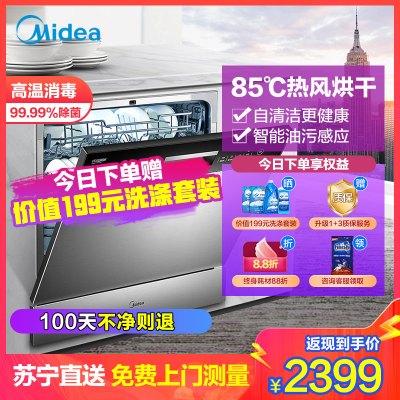 美的(Midea)8套洗碗機X4-S熱風烘干嵌入式家用自動智能洗烘一體高溫消毒抑菌WIFI智聯X4 X4旗艦升級款
