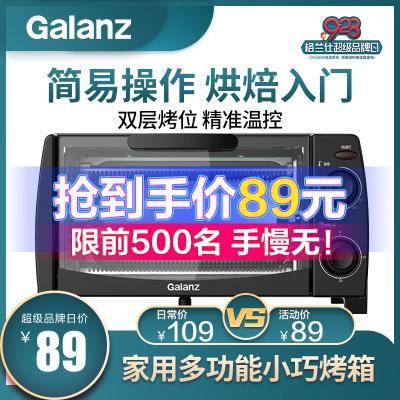 格蘭仕(Galanz)電烤箱KS10Y 10升迷你烤箱 家用多功能 雙層烤位 230度溫控 易清潔鍍鋅內膽