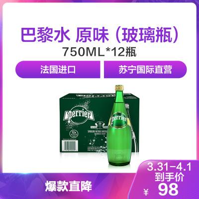 Perrier 巴黎水 原味玻璃瓶 750ML*12瓶 進口飲用水 礦泉水 氣泡水 法國進口