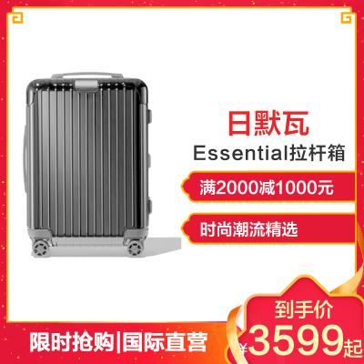 【直营】RIMOWA日默瓦Essential系列 聚碳酸酯 PC拉杆箱行李箱旅行箱登机箱 男女通用