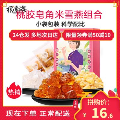 福东海 桃胶 桃花泪 150G克/盒 桃树胶精选桃胶雪燕皂角米雪燕组合