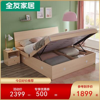 【今日好價】全友家私高箱床主臥家具套裝組合1.5米1.8m板式床儲物床106302