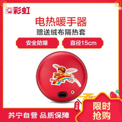 彩虹(RAINBOW)电热暖手器(中号) 充电暖手炉暖手宝 取暖绒布套安全防爆
