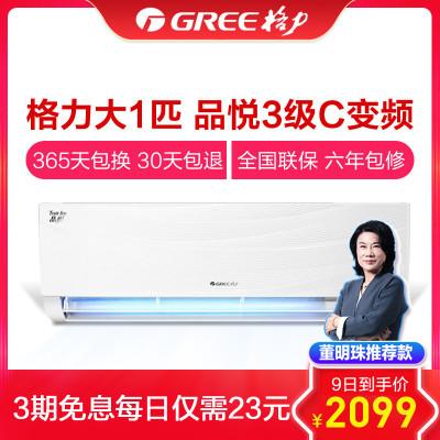 格力(GREE)大1匹冷暖掛機空調 KFR-26GW/(26592)FNhAa-C3 品悅C三級能效靜音家用節能