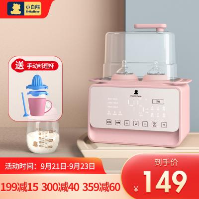 小白熊雙瓶暖奶器多功能暖奶調奶消毒器智能恒溫暖奶器溫奶消毒二合一粉色HL-5020