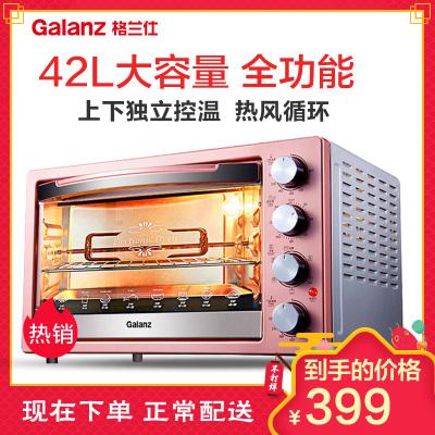 格兰仕(Galanz)电烤箱X1R 内置防爆炉灯上下独立控温 带旋叉 3D热风循环 低温发酵 42L家用电烤箱