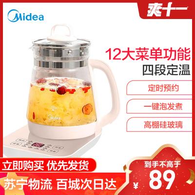 美的(Midea)養生壺電水壺1.2L燒水壺多功能花茶壺煎藥電茶壺煮水壺開水壺玻璃水壺YS12Colour101
