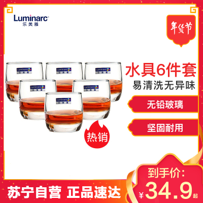 Luminarc法国弓箭乐美雅啤酒杯烈酒杯玻璃杯水杯茶杯200ML(六只装)13791不含铅易洗(非一次性使用)