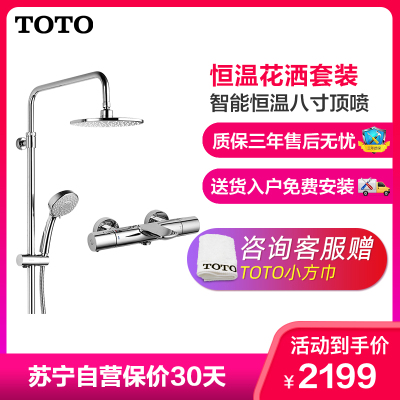 【預售35天】TOTO衛浴 銅質恒溫淋浴花灑套餐淋浴噴頭DM911CS(恒溫)套裝 TBW01S05B+TBV01402