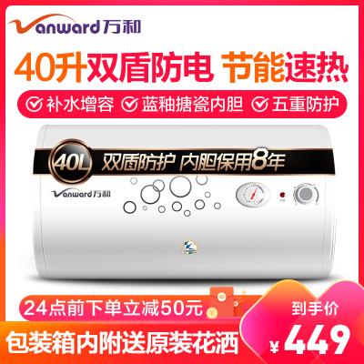 万和(Vanward)40升电热水器E40-Q1W1旋钮式2100W 适用1-2人