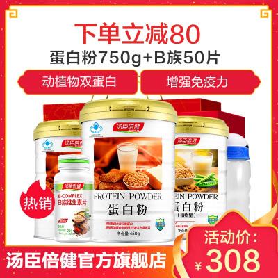 汤臣倍健(BY-HEALTH)蛋白粉450g+150g2罐+B族50片水杯 成人孕妇中老年蛋白质营养保健混合蛋白