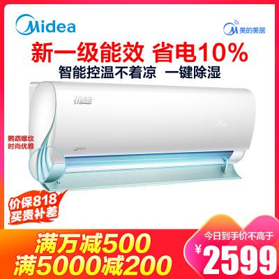 美的(Midea)自营1.5匹新一级能效变频智能家用挂机冷暖空调 1.5P挂壁式极酷升级版KFR-35GW/N8VHA1
