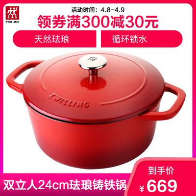 雙立人(ZWILLING)琺瑯鑄鐵鍋24cm紅色湯鍋燉鍋燜燒鍋家用多功能搪瓷鍋具電磁爐通用