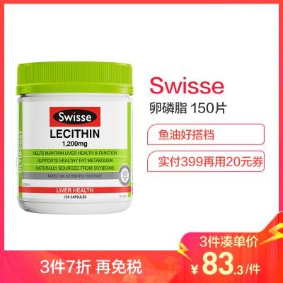 Swisse 卵磷脂 1200毫克 150片/瓶 澳洲進口 膳食營養補充劑 280克【新老包裝隨機發】