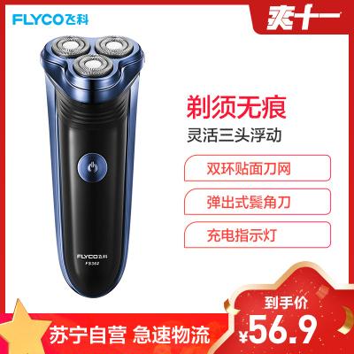 飛科 (FLYCO )電動剃須刀 FS362 三刀頭浮動 刀頭水洗雙環貼面刀網 彈出式鬢刀旋轉式刮胡刀