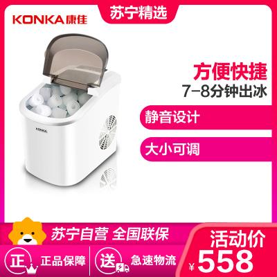 康佳(KONKA)KB-J2D 商用制冰機全自動方塊冰 額定95W 7-8分鐘出冰儲冰2kg 15KG/24H ABS白