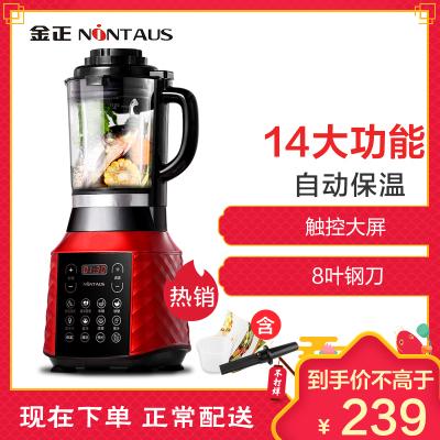 金正(NiNTAUS)加热破壁料理机PB17 加热家用24h智能预约全自动多功能料理机辅食机豆浆机搅拌机研磨机绞肉机