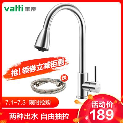 華帝(VATTI)304不銹鋼廚房龍頭 單把單孔冷熱水龍頭 360°旋轉自由可抽拉式洗菜盆龍頭