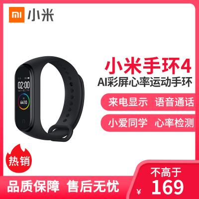 xiaomi/小米手環4代彩屏心率健康睡眠監測智能藍牙運動跑步手環男女腕帶防水計步手表