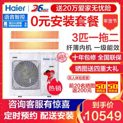 海尔(Haier)3匹变频一拖二冷暖直流变频客厅风管机中央空调1级能效RFC72DXSAVA(G)