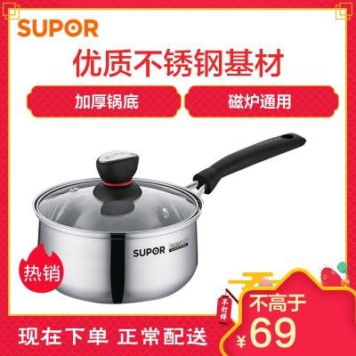 苏泊尔(SUPOR)ST18H1时尚304不锈钢奶锅18cm电磁炉通用