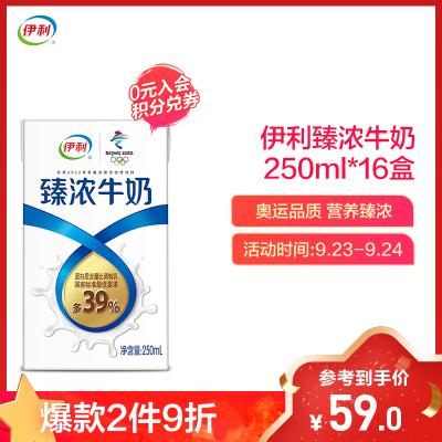伊利 臻濃牛奶250ml*16盒(禮盒裝)奶香濃郁口感醇厚優質蛋白